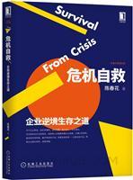 听书|陈春花管理经典系列|危机自救:企业逆境生存之道