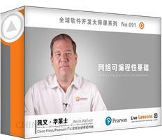 3502905视频|网络可编程性基础