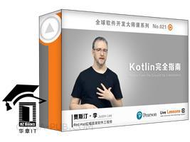 3502907视频 Kotlin完全指南