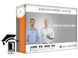 3502908视频 数据分析与机器学习基础