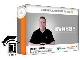 3502912视频 黑客网络应用
