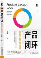 听书 产品管理与运营系列丛书 产品闭环:重新定义产品经理