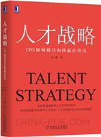 听书|人才战略:CEO如何排兵布阵赢在终局