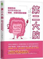 听书|第二大脑:肠脑互动如何影响我们的情绪、决策和整体健康