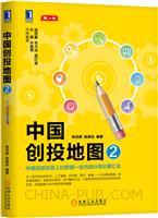 听书 中国创投地图2