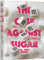 听书|不吃糖的理由:上瘾、疾病与糖的故事