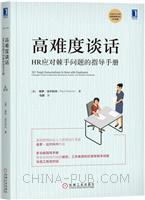 听书 高难度谈话:HR应对棘手问题的指导手册
