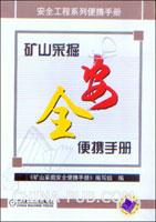 矿山采掘安全便携手册