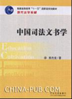[特价书]中国司法文书学