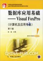 数据库应用基础-Visual FoxPro(计算机及应用专业)(第2版)