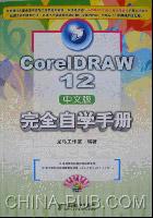 CorelDRAW 12中文版完全自学手册(2CD)[按需印刷]