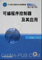 可编程序控制器及其应用-(电工电子类)