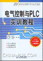 电气控制与PLC实训教程[按需印刷]