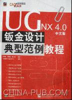UG NX 4.0中文版钣金设计典型范例教程