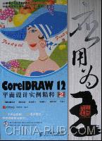 """应用为""""王""""--CorelDRAW 12平面设计实例精粹2[按需印刷]"""