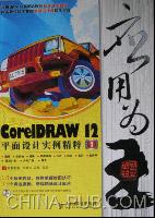 """应用为""""王""""--CorelDRAW 12平面设计实例精粹1[按需印刷]"""