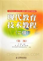 (特价书)现代教育技术教程-(二级)(第二版)