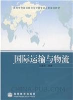 国际运输与物流