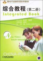 综合教程(第二册)新时代成教英语系列教材