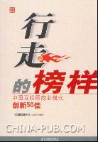 行走的榜样:中国互联网商业模式创新50佳[按需印刷]