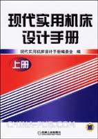 现代实用机床设计手册(上册)