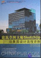 建筑草图大师SketchUp效果图设计流程详解(附视频光盘3张)