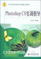 Photoshop CS实训指导