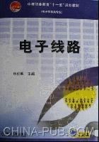 电子线路-(电子信息类专业)(含1CD)
