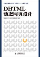 DHTML动态网页设计