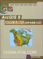ArcGIS 9地理信息系统应用与实践(上、下册)