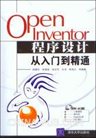 Open Inventor程序设计从入门到精通