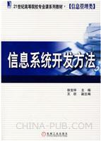 (特价书)信息系统开发方法