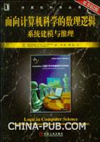 面向计算机科学的数理逻辑系统建模与推理(原书第2版)