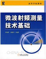 (特价书)微波射频测量技术基础