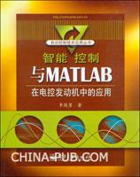 智能控制与MATLAB在电控发动机中的应用[按需印刷]