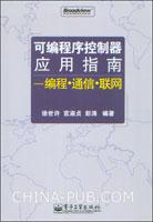 可编程序控制器应用指南--编程.通信.联网