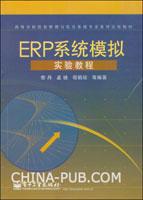 ERP系统模拟实验教程