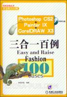 Photoshop CS2+Painter IX+CorelDRAW X3三合一百例