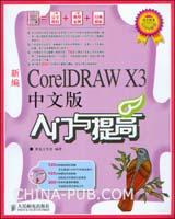 新编CorelDRAW X3中文版入门与提高