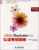 Adobe IIIustrator CS2认证考试指南