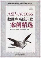 ASP+Access数据库系统开发案例精选[按需印刷]