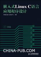 嵌入式Linux C语言应用程序设计[按需印刷]