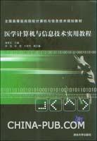 医学计算机与信息技术实用教程