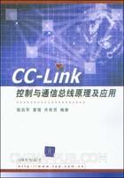 CC-Link控制与通信总线原理及其应用