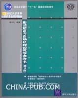 形式语言与自动机理论教学参考书(第2版)