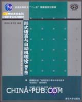 形式语言与自动机理论(第2版)
