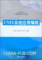 UNIX系统应用编程