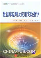 数据库原理及应用实验指导