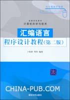 汇编语言程序设计教程(第2版)
