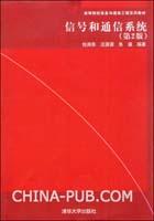 信号和通信系统(第2版)
